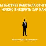Чтобы быстрее формировался отчет, внедряйте SAP HANA